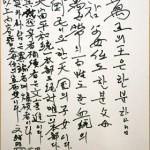 SunMyungMoon-100605b